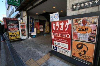 カラオケ ビッグエコー 蒲生四丁目駅前店の画像1