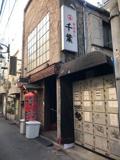 ホルモン千葉東京渋谷店