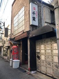 ホルモン千葉東京渋谷店の画像1