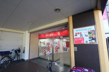 ダイソー京阪西三荘店の画像2