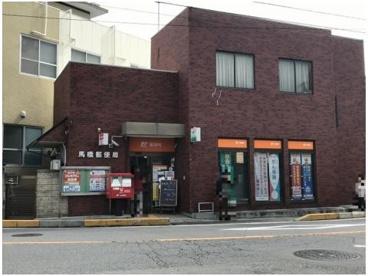 馬橋郵便局の画像1