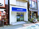 みずほ銀行 下高井戸駅前出張所