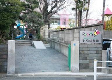 小鳩幼稚園の画像1