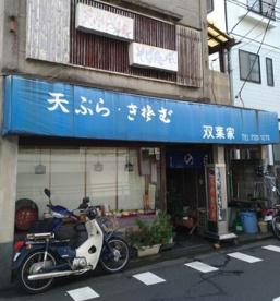 双葉家赤松店の画像1