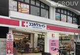 ココカラファイン兵庫駅前店