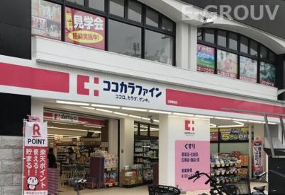 ココカラファイン兵庫駅前店の画像1