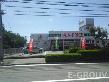 A-PRICE脇浜店の画像1