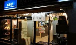 ゆで太郎平和島店の画像1