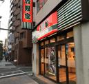 吉野家 平和島店