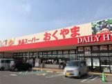 スーパーおくやま 高田店