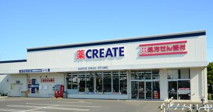 クリエイトSD(エス・ディー) 足立綾瀬店の画像1