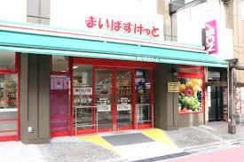 まいばすけっと 綾瀬駅西店の画像1