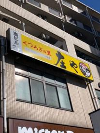 庄や 坂戸北口店の画像1