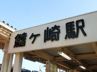 鰭ヶ崎駅の画像1