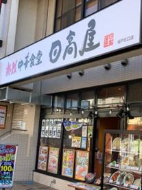 日高屋 坂戸北口店の画像1