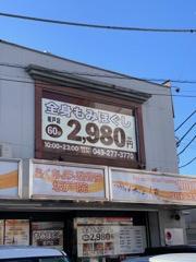 もみほぐし 坂戸店の画像1