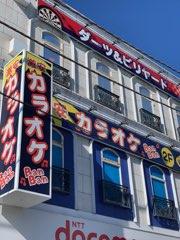 カラオケBanBan 坂戸駅前店の画像1