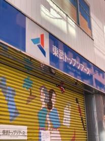 東武トップツアーズの画像1
