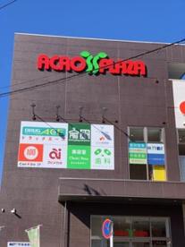 アクロスプラザ 坂戸店の画像1