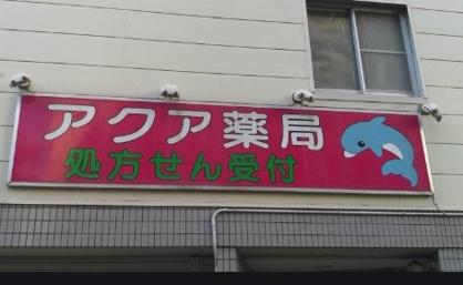 アクア薬局大岡山店の画像1