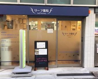 リーフ薬局大岡山店の画像1