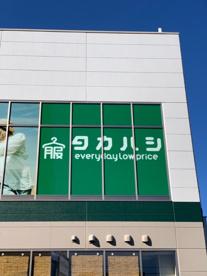 タカハシ アクロスプラザ坂戸店の画像1
