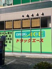 ドラッグエース アクロスプラザ坂戸店の画像1