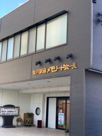 メモリードホール 坂戸駅前の画像1