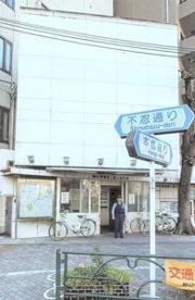駒込警察署 上富士前交番の画像1