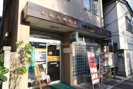 本駒込二郵便局の画像1