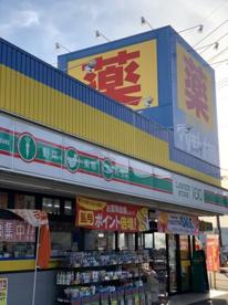 マツモトキヨシ 霞ヶ関駅前店の画像1