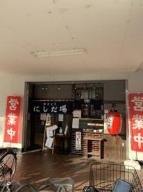 にしだ場 霞ヶ関店の画像1