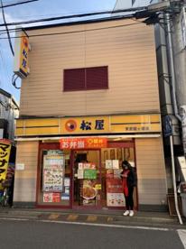 松屋 東武霞ヶ関店の画像1
