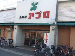 食品館アプロ深江橋店の画像1
