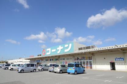ホームセンターコーナン 小束山店の画像1