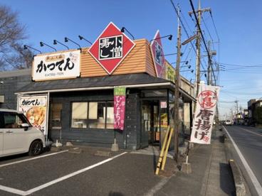 かつてん毛呂山店の画像1