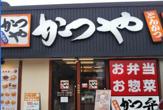 かつや 茨木真砂店