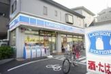ローソン 戸田川岸店