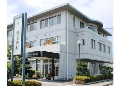 清水医院の画像1