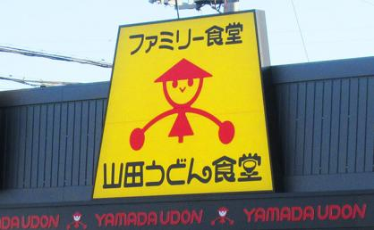 山田うどん 西砂店の画像1