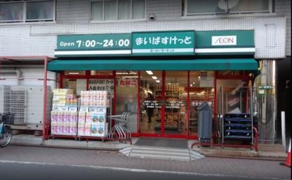 まいばすけっと 南蒲田1丁目店の画像1
