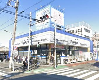 ドラッグストア マツモトキヨシ 大田久が原店の画像1