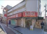 ケイポートドラッグマート梅屋敷店