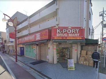 ケイポートドラッグマート梅屋敷店の画像1