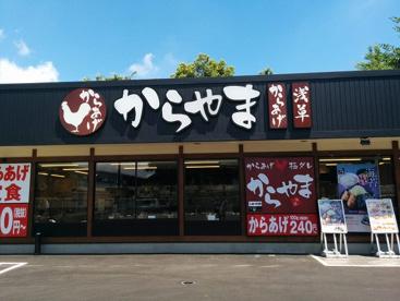 からやま 昭島店の画像1