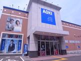 AOKI 神戸星陵台店