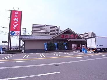和食のさと神戸星陵台店の画像1