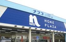 ホームプラザナフコ新市店