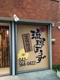 琉球ぼうず上北台店の画像1