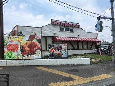 ビッグボーイ東大和店の画像1